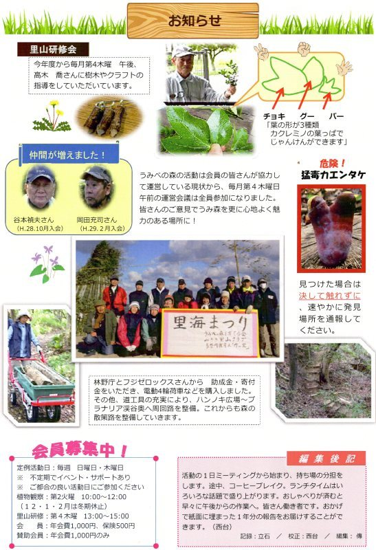 会報32号発刊_c0108460_16031514.jpg