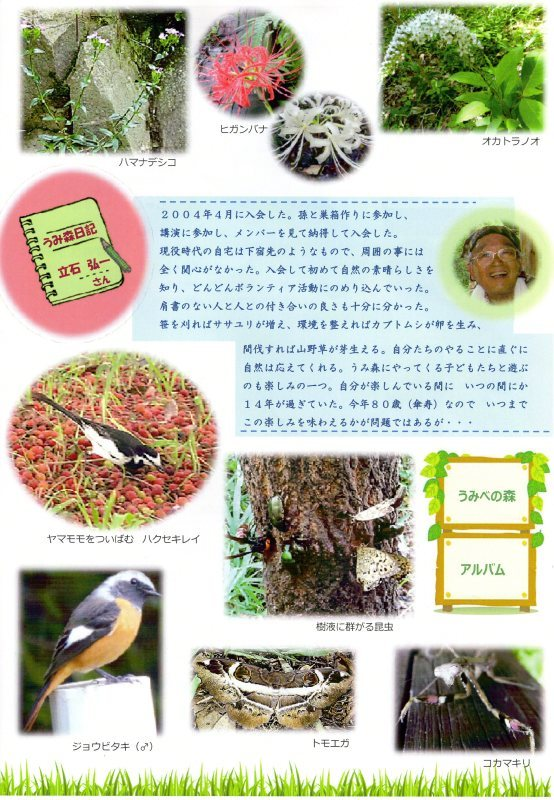 会報32号発刊_c0108460_16031861.jpg