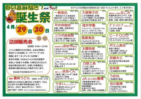 春の嘉麻騒ぎ!~誕生祭~ イベント内容決定!_a0144271_2035569.jpg