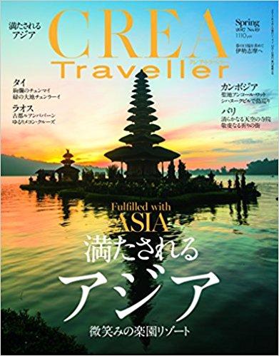 クレア トラベラー「満たされるアジア微笑みの楽園リゾート」_b0053082_1242629.jpg