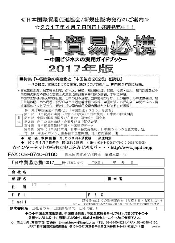 日本国際貿易促進協会の最新刊『日中貿易必携』2017年発行_d0027795_11232772.jpg