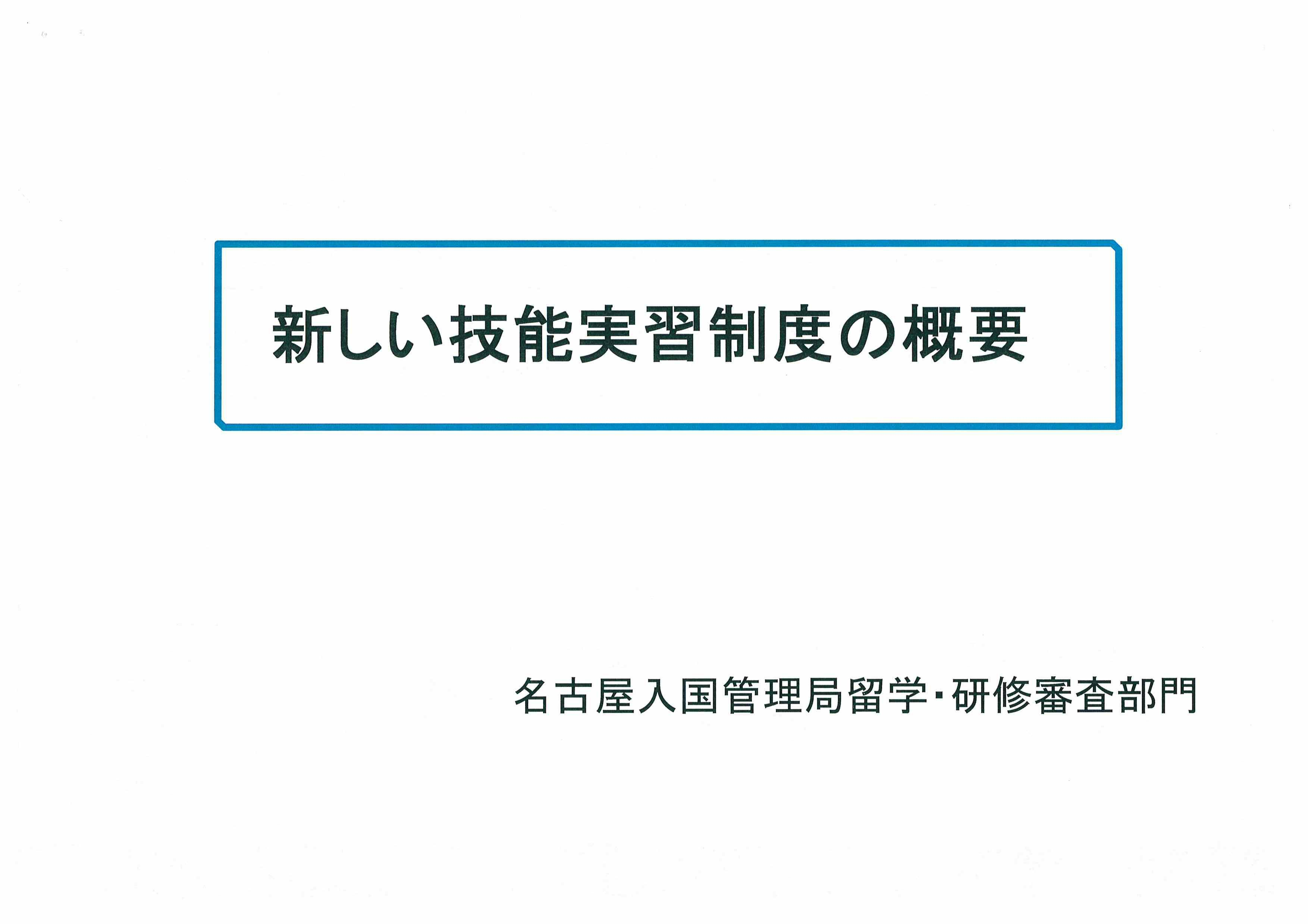 新しい外国人の技能実習生制度概要①_c0191200_08285538.jpg