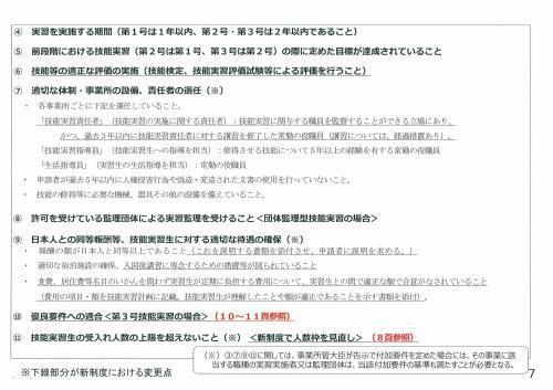新しい外国人の技能実習生制度概要①_c0191200_08290510.jpg