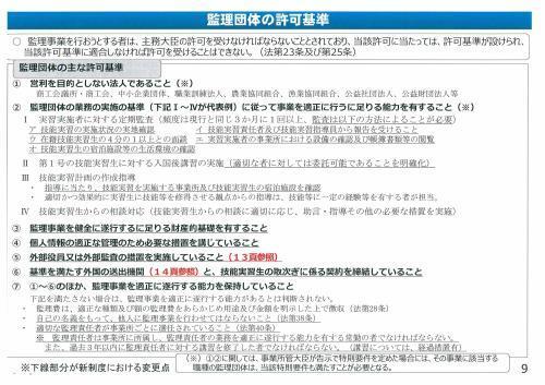 新しい外国人の技能実習生制度概要①_c0191200_08290820.jpg