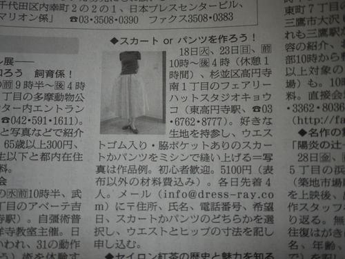 朝日新聞東京マリオン_f0071912_9164038.jpg