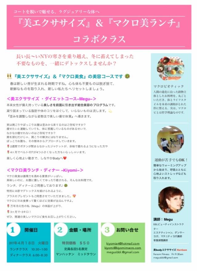 春のコラボクラスと九星気学講座達〜_f0095325_10014581.jpg