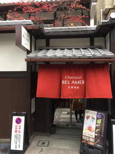 ベルアメール京都別邸_c0223630_13012716.jpg