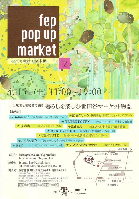 4/15 fep pop up market_d0156336_23111081.jpg