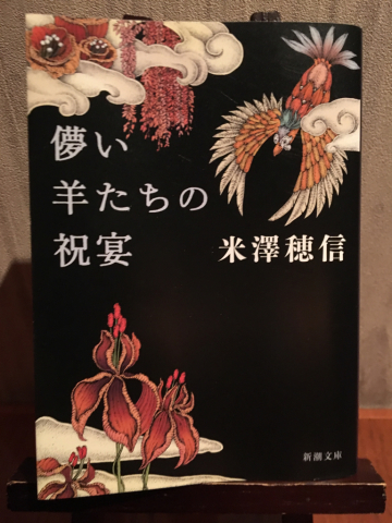 もしかしたらこの本を読む儚い者へ_f0082056_20370123.jpg