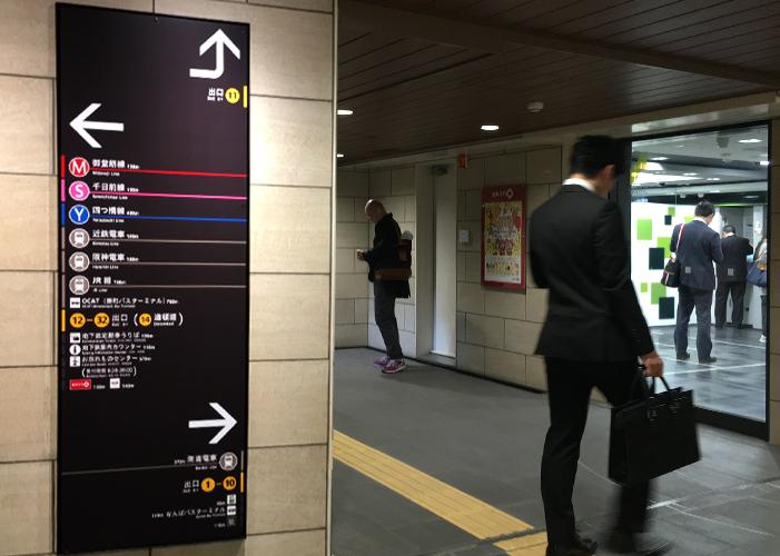 """大阪市交通局の案内サイン\""""なんば駅\""""リニュアルの取り組み1_c0167961_15334313.jpg"""