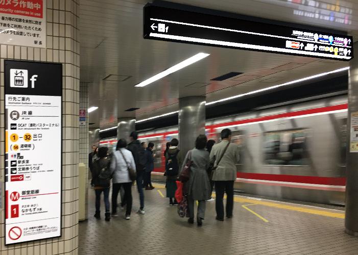 """大阪市交通局の案内サイン\""""なんば駅\""""リニュアルの取り組み3_c0167961_16223596.jpg"""