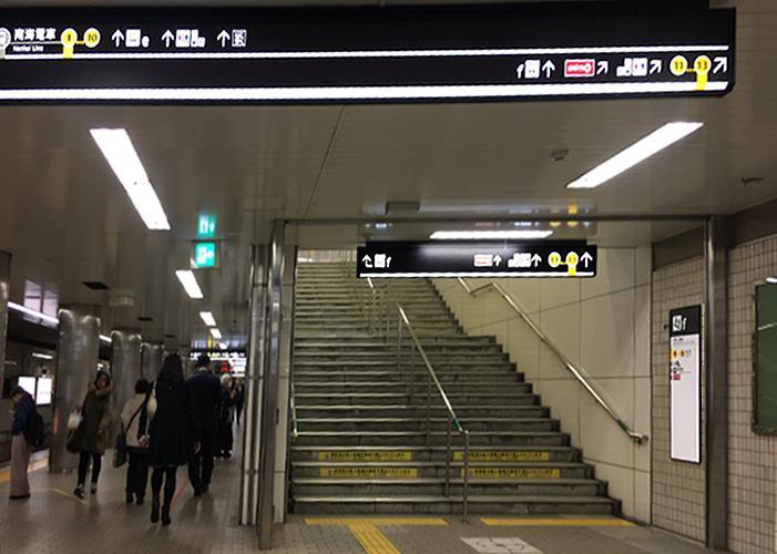 """大阪市交通局の案内サイン\""""なんば駅\""""リニュアルの取り組み3_c0167961_16233417.jpg"""