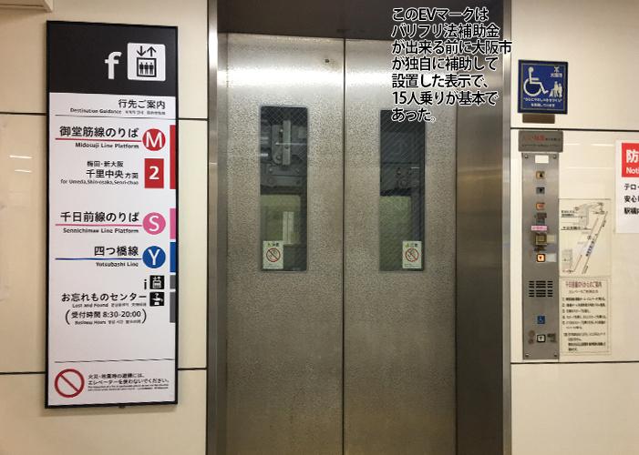 """大阪市交通局の案内サイン\""""なんば駅\""""リニュアルの取り組み2_c0167961_1625053.jpg"""