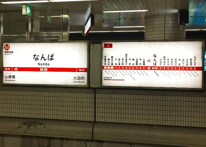 """大阪市交通局の案内サイン\""""なんば駅\""""リニュアルの取り組み3_c0167961_16255588.jpg"""