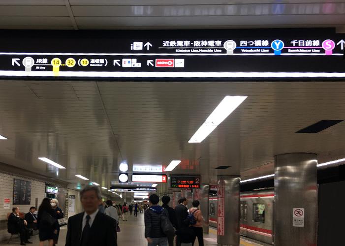 """大阪市交通局の案内サイン\""""なんば駅\""""リニュアルの取り組み3_c0167961_162586.jpg"""