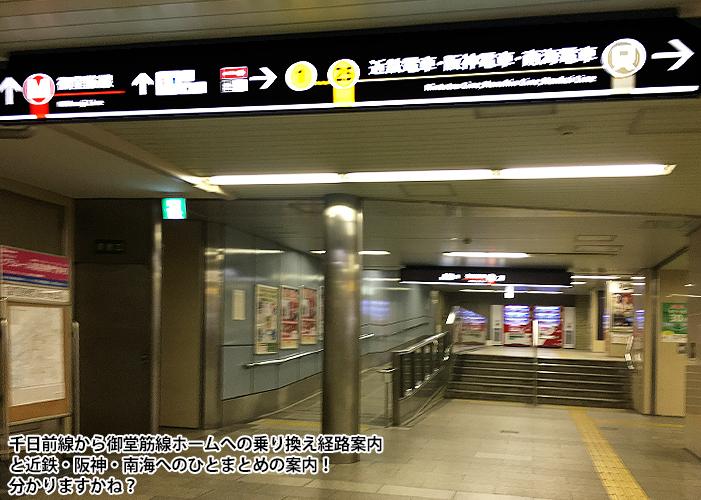 """大阪市交通局の案内サイン\""""なんば駅\""""リニュアルの取り組み4_c0167961_1642574.jpg"""