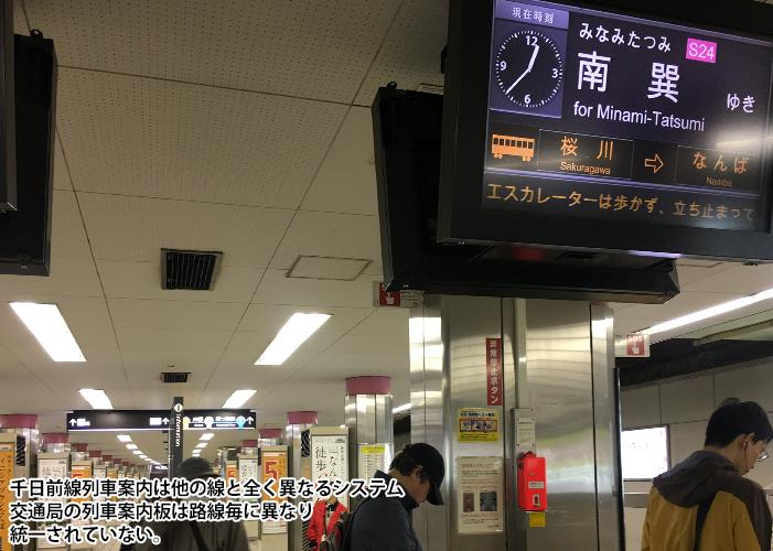 """大阪市交通局の案内サイン\""""なんば駅\""""リニュアルの取り組み4_c0167961_1643308.jpg"""