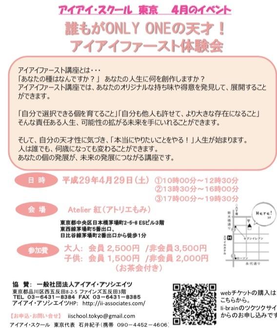 アイアイスクールイベント@Atelier紅 _c0143073_07262860.png