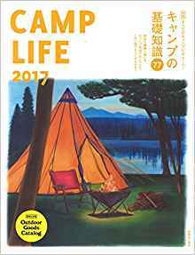 CAMP LIFE 2017_c0154575_10294127.jpeg