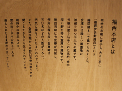 会津若松市の福西本店炭蔵(すみぐら)さんへ行ってきました♪_d0250986_14391730.jpg