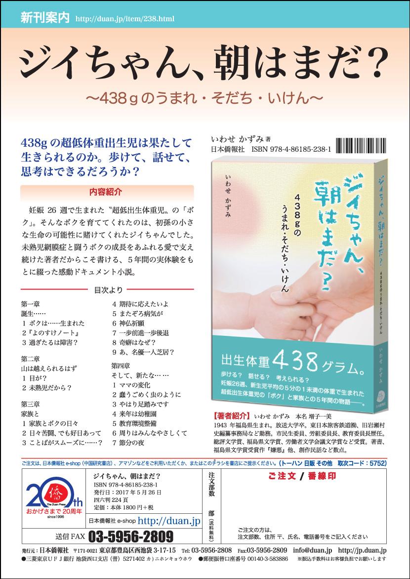 中国語版記事、438克超低重新生儿与家人的真实故事,纪实小说《爷爷,天还没亮吗?》即将发售_d0027795_12165296.jpg