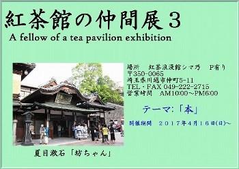 第3回「紅茶館の仲間たち展」!_b0314000_12560286.jpg