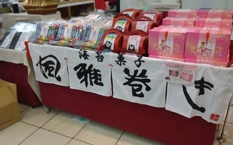 鶴屋百貨店で催事します(*^^*)_e0184224_09163087.jpg