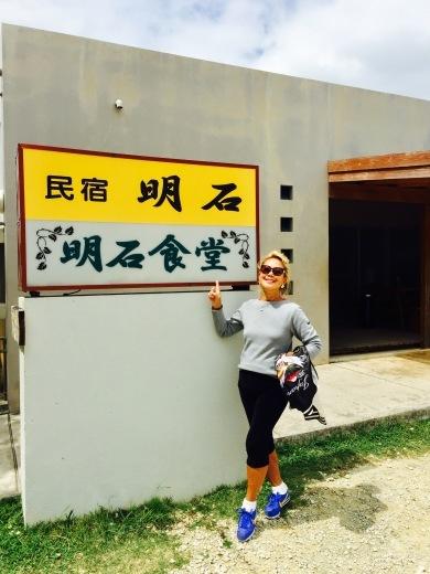 石垣島富茶の故郷を訪ねました!_f0215324_01453401.jpg