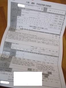 入院・退院・手術証明書(診断書)_b0320131_16240747.jpg