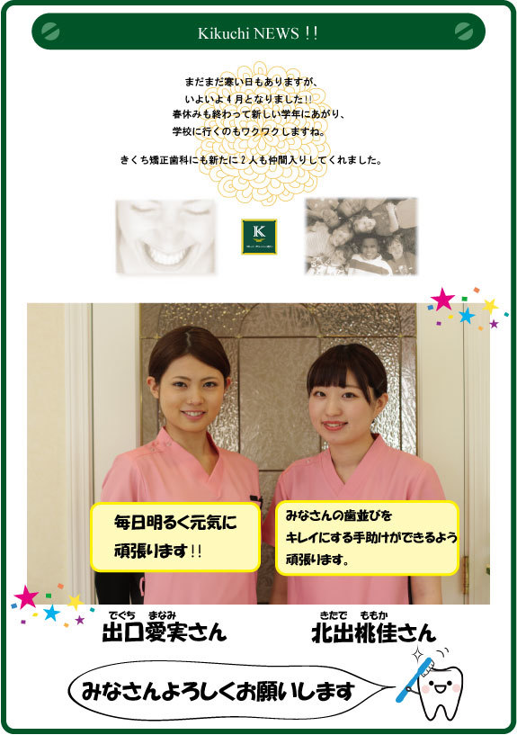 ☆kikuchi news☆_b0286261_11291932.jpg