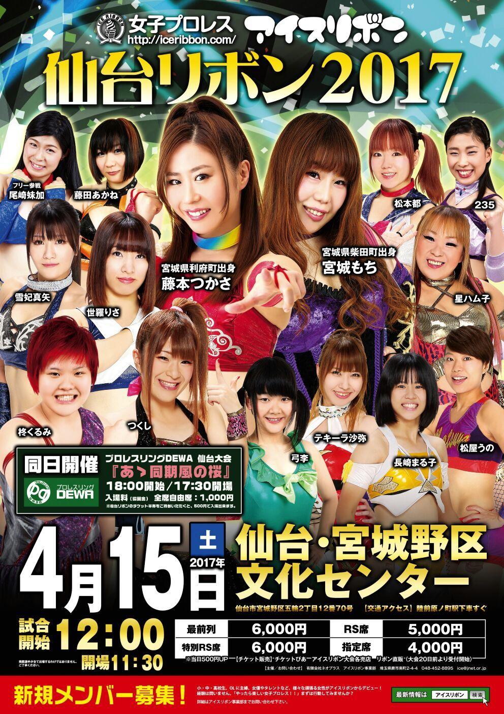 プロレスリングDEWA仙台大会『あゝ同期風の桜』_f0044376_13303349.jpg