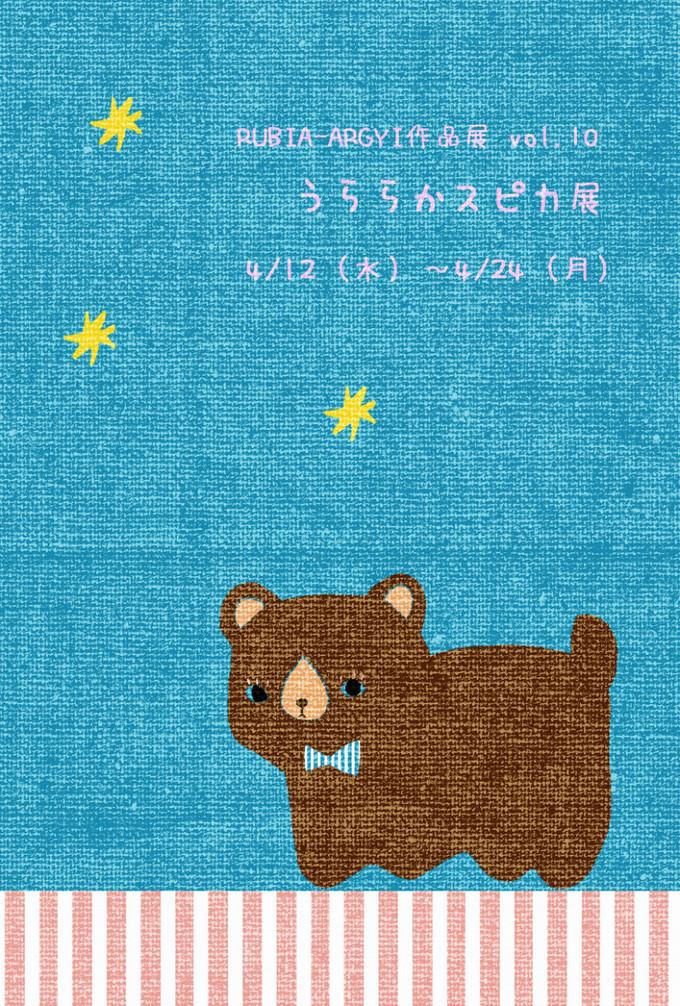 常設作家RUBIA-ARGYIミニ特集、s.ukawa旧作リメイク希望総選挙もあと3日です_d0322493_1140100.jpg