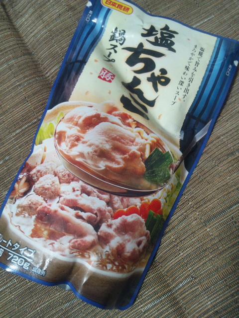 塩ちゃんこ鍋スープ_f0076001_0184291.jpg