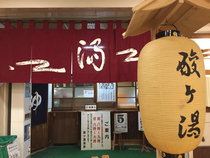"""2017年4月 『八甲田山、酸ヶ湯、そして秋田』 April 2017 \""""Tohoku\""""_c0219616_18265920.jpg"""