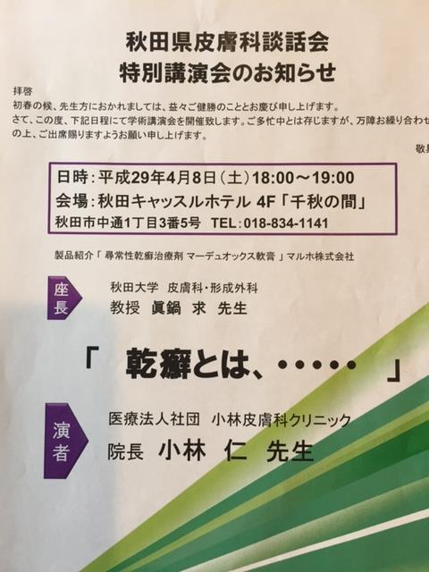 """2017年4月 『八甲田山、酸ヶ湯、そして秋田』 April 2017 \""""Tohoku\""""_c0219616_18423859.jpg"""
