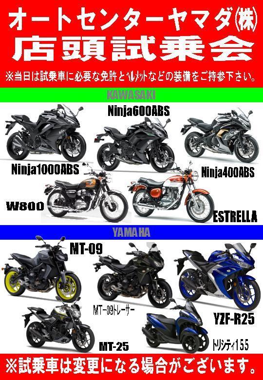 【再掲追加】ACY店頭試乗会開催_a0169121_17185592.jpg