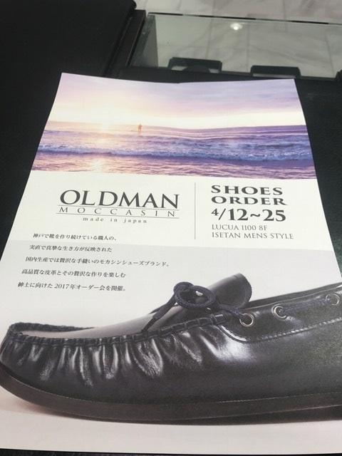 オールドマンのシューズのオーダー会_b0226322_15261151.jpg