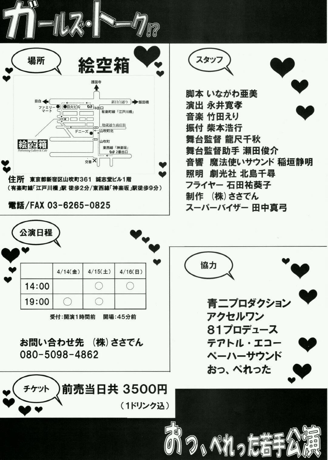 絵空箱_a0163623_23483127.jpg