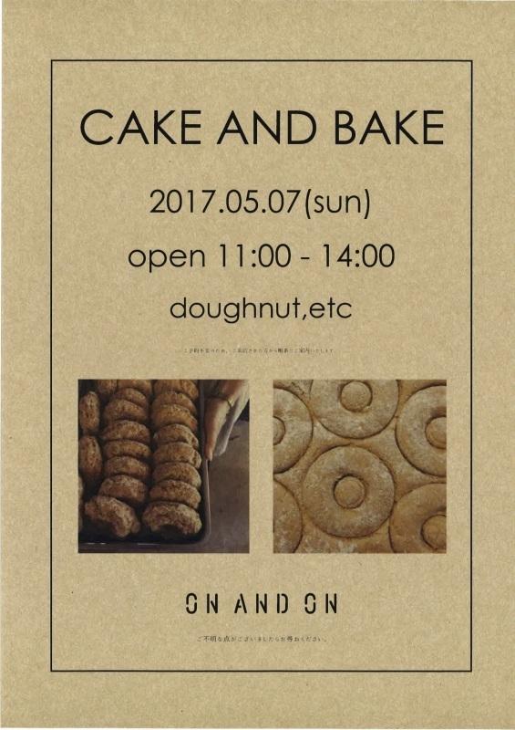 CAKE AND BAKE<ご予約不要>_b0363827_14592837.jpg