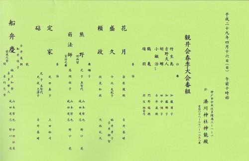 観井会春季大会_e0227436_18521640.jpg