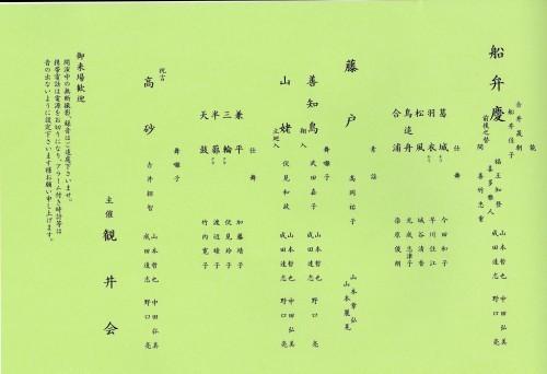 観井会春季大会_e0227436_18522915.jpg