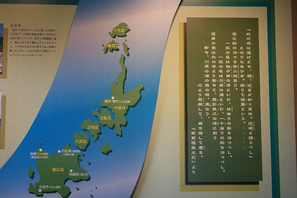 五島列島観光ツアーの訪問地_c0112559_08441321.jpg