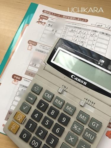 本気で家計を変えたい!②_a0129661_09575153.jpg