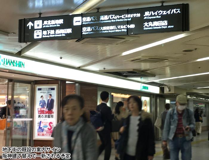 """大阪市交通局の案内サイン\""""梅田駅\""""リニュアル_c0167961_22133867.jpg"""
