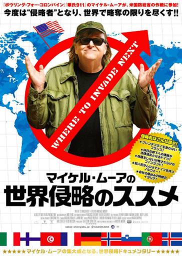マイケル・ムーア「世界侵略のススメ」に爆笑、感涙_a0045064_22402261.png