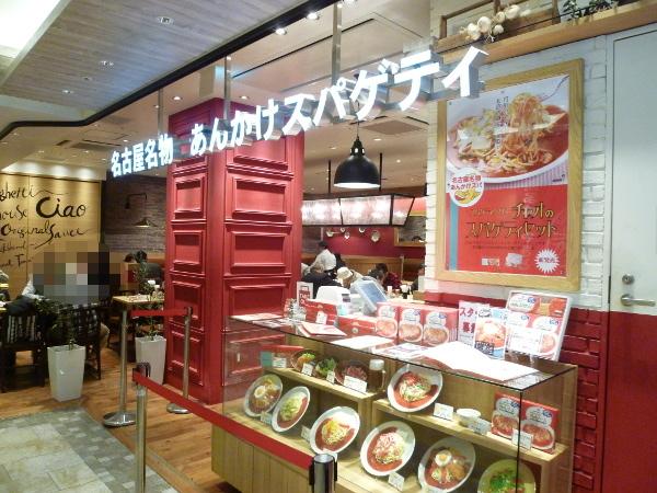 名古屋駅周辺の小ネタいろいろ_c0152767_21151328.jpg
