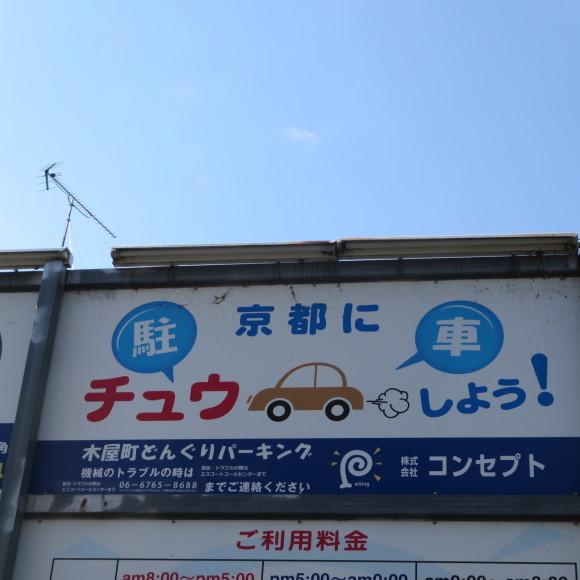 京都で全日空と雪の女王のわき役的な名前をありのままに探す旅_c0001670_20420375.jpg