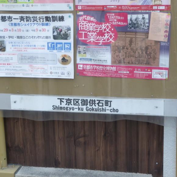 京都で全日空と雪の女王のわき役的な名前をありのままに探す旅_c0001670_20451044.jpg