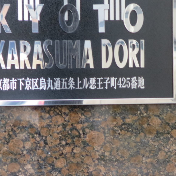 京都で全日空と雪の女王のわき役的な名前をありのままに探す旅_c0001670_20455094.jpg