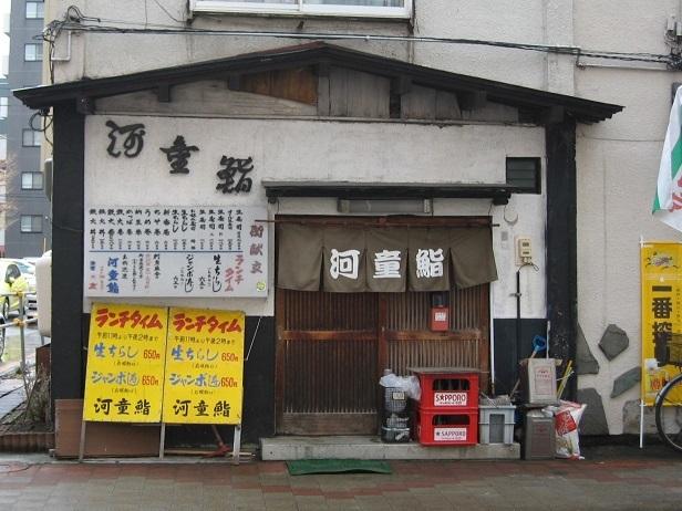 街のお寿司さん。狸小路10丁目「河童鮨」。行きました。_f0362073_16425352.jpg